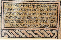 8th century inscription from synagogue of Susiya with names of donors to the buildings
